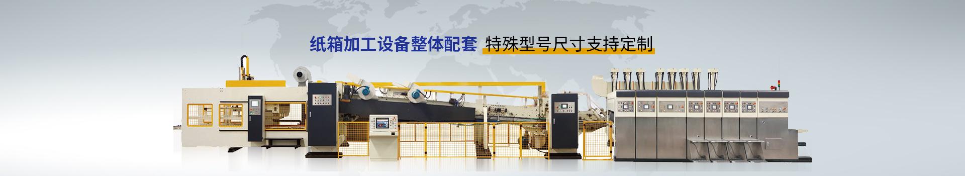 仁成机械产品中心
